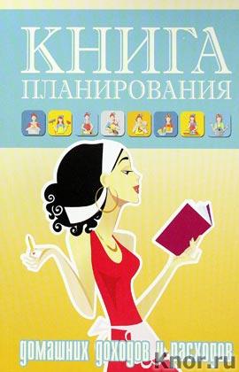 """Книга планирования домашних доходов и расходов. Серия """"Мой личный помощник"""""""