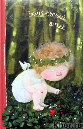 """Евгения Гапчинская """"Angels. Земляничный ангел... Блокнот Евгения Гапчинская"""" Серия """"Гапчинская представляет"""""""