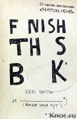 """Кери Смит """"Закончи эту книгу!"""" Серия """"Блокноты для счастливых людей. Мировой бестселлер"""""""