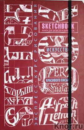 """Sketchbook. Искусство красивого письма (темно-красный). Серия """"Дорисуй. Книги для скетчей, рисунков и записей"""""""