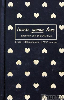 """Lovers Gonna Love. 3 года. 365 вопросов. 2190 ответов (черный с золотом). Серия """"Пятибуки. Дневники на 5 лет"""""""