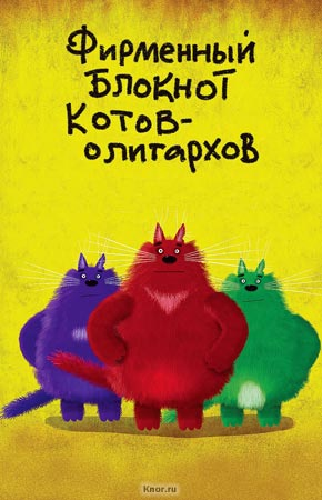 """Фирменный блокнот котов-олигархов. Серия """"Блокноты Like"""""""