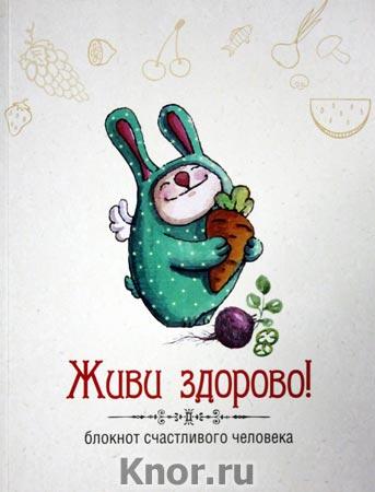 """Н.А. Андрианова """"Живи здорово! Блокнот счастливого человека (Кролик)"""" Серия """"Блокнот творческого человека"""""""