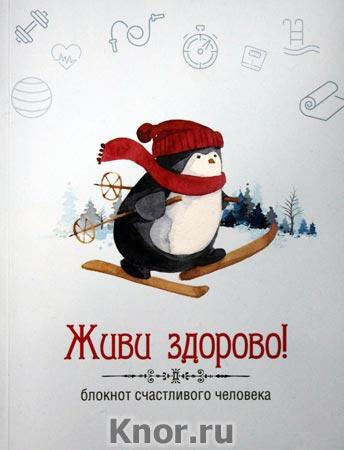 """Н.А. Андрианова """"Живи здорово! Блокнот счастливого человека (Пингвин)"""" Серия """"Блокнот творческого человека"""""""