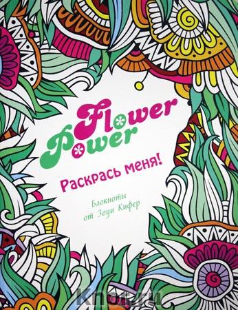 """Зоуи Кифер """"Flower Power"""" Серия """"Раскрась меня! Блокноты от Зоуи Кифер"""""""