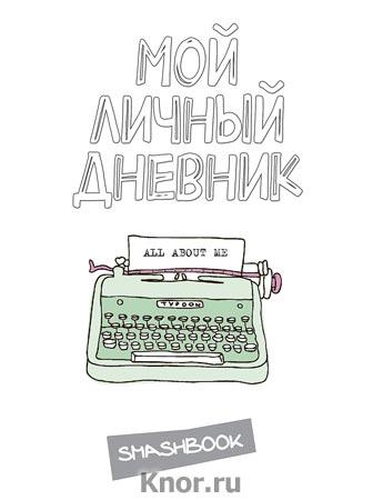 """Мой личный дневник. All about me. Серия """"Смэшбук"""""""