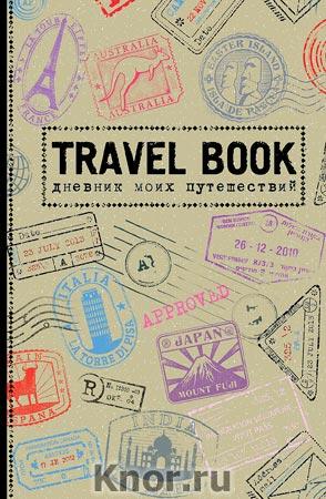 """Travel Book. Дневник моих путешествий. Серия """"Пятибуки. Дневники на 5 лет"""""""