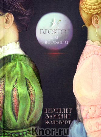 """Блокнот для рисования """"Ромео и Джульетта"""". Серия """"Блокноты для рисования"""""""