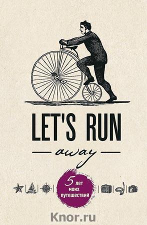 """Let's Run Away. 5 лет моих путешествий. Серия """"Пятибуки. Дневники на 5 лет"""""""