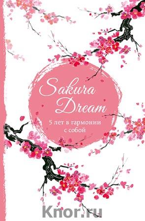 """Sakura Dream. 5 лет в гармонии с собой. Серия """"Пятибуки. Дневники на 5 лет"""""""