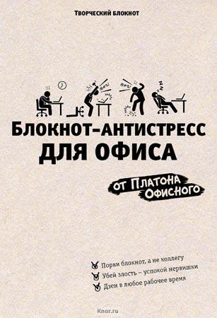"""Офисный Платон """"Блокнот-антистресс для офиса"""" Серия """"Творческий блокнот"""""""