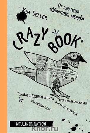 """К. Селлер """"Crazy book. Сумасшедшая книга для самовыражения (крафтовая обложка)"""" Серия """"Блокноты для счастливых людей. Мировой бестселлер"""""""