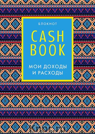"""CashBook. Мои доходы и расходы. Серия """"Полезные блокноты"""""""