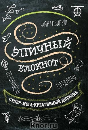 """А.В. Захаров """"Эпичный блокнот (черный)"""" Серия """"Блокноты для счастливых людей. Мировой бестселлер"""""""