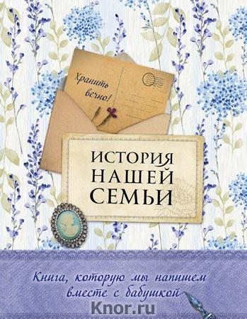 """Е.В. Ласкова """"История нашей семьи. Книга, которую мы напишем вместе с бабушкой"""" Серия """"История нашей семьи"""""""