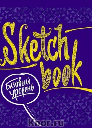"""SketchBook. Базовый уровень. Серия """"Дорисуй. Книги для скетчей, рисунков и записей"""""""