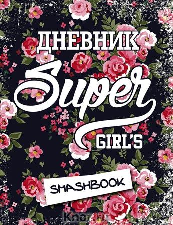 """Мой личный дневник. Super girl. Серия """"Смэшбук (блокноты для творческих людей)"""""""
