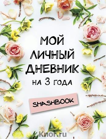"""Мой личный дневник на 3 года (цветочный). Серия """"Смэшбук (блокноты для творческих людей)"""""""