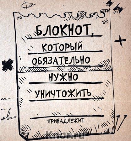 """А.Б. Петрова, Т.С. Шабан """"Блокнот, который обязательно нужно уничтожить"""" Серия """"Блокнот для творчества"""""""