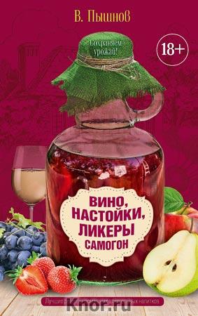 """И.Г. Пышнов """"Вино, настойки, ликеры, самогон"""" Серия """"Сохраняем урожай!"""""""