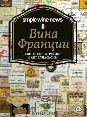 """Вина Франции. Серия """"Simple Wine News. Просто о лучших винах"""""""