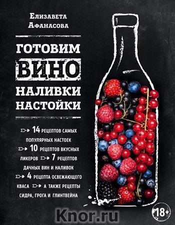 """Елизавета Афанасова """"Готовим вино, наливки, настойки"""" Серия """"Вина и напитки мира"""""""