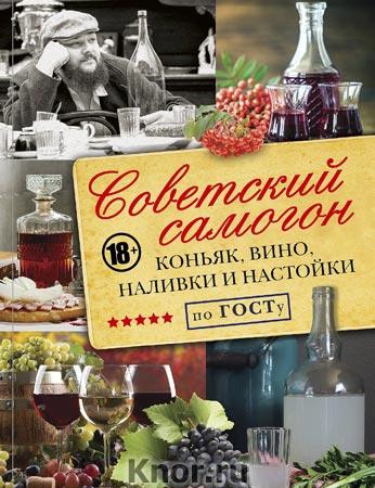 "Д.Н. Токарев ""Советский самогон по ГОСту, коньяк, вино, наливки и настойки"""