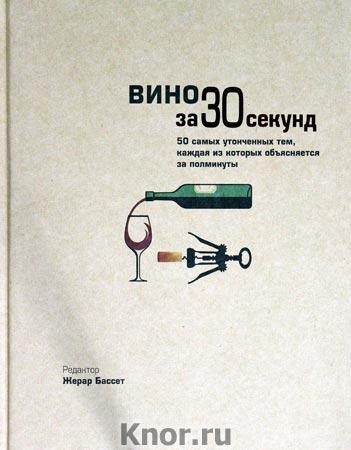 "Жерар Бассет ""Узнать за 30 секунд. Вино за 30 секунд"" Серия ""Узнать за 30 секунд"""