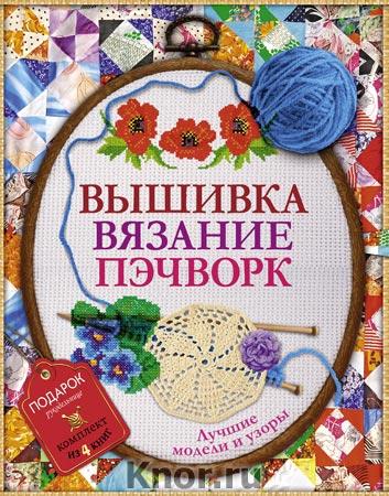 """Вышивка, вязание, пэчворк - лучшие узоры и модели. Подарок рукодельнице. Подарочный комплект из 4-х книг. Серия """"Суперподарок"""""""