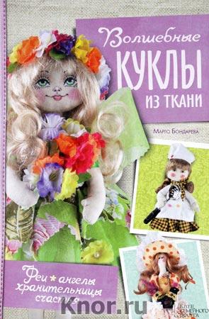 """Марго Бондарева """"Волшебные куклы из ткани. Феи, ангелы, хранительницы счастья"""""""