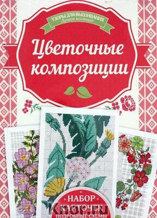 """Ирина Наниашвили """"Цветочные композиции"""""""