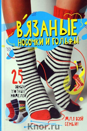 Вязаные носочки и гольфы. 25 самых уютных моделей для всей семьи