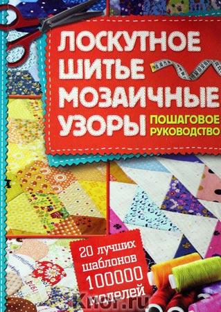 """К. Фостер """"Лоскутное шитье, мозаичные узоры. Пошаговое руководство. 20 лучших шаблонов - 100000 моделей"""""""