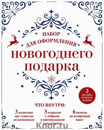 """Набор для оформления новогоднего подарка (узоры): подвесные арт-этикетки на шампанское, открытки, визитки на пакет (набор для вырезания). Серия """"Новый Год"""""""