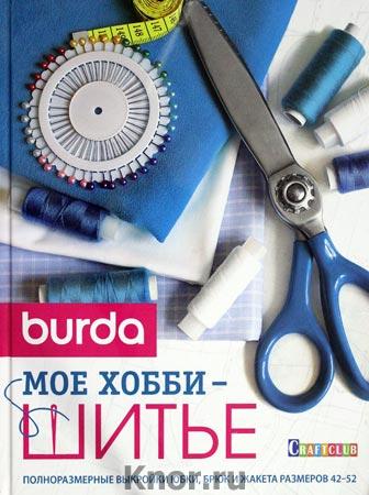 """Составитель К. Лейбова """"Burda Мое хобби - шитье. Полноразмерные выкройки юбки, брюк и жакета размеров 42-52"""""""