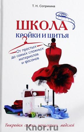 """Т.Н. Соприкина """"Школа кройки и шитья. От простых до самых сложных материалов и фасонов"""""""