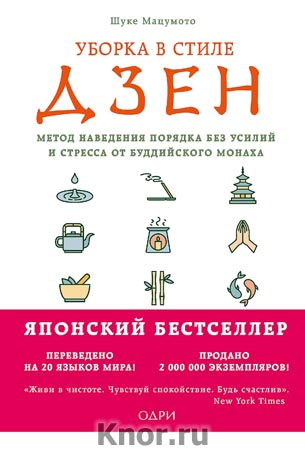 "Шуке Мацумото ""Уборка в стиле дзен. Метод наведения порядка без усилий и стресса от буддийского монаха"" Серия ""Метод КонМари. Японские секреты идеального порядка"""