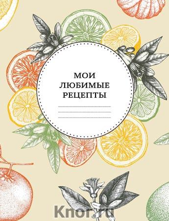 """Мои любимые рецепты. Книга для записи рецептов (вкус осени). Серия """"ХлебСоль"""". Книги для записи рецептов"""""""