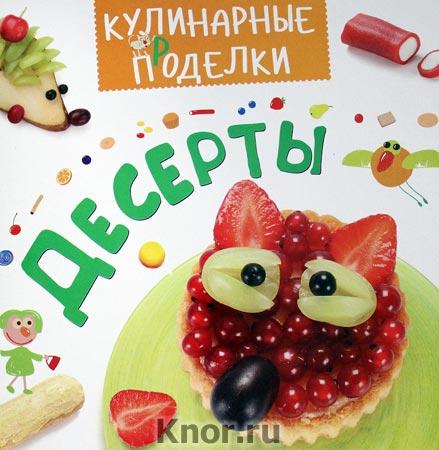 """Десерты. Серия """"Кулинарные проделки"""""""