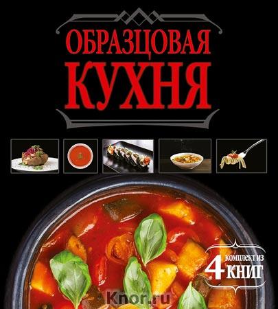 Образцовая кухня. Комплект из 4-х книг