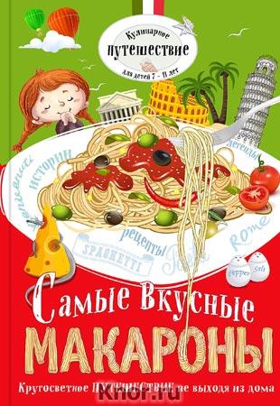 """О. Кожемяченко """"Самые вкусные макароны"""" Серия """"Кулинарное путешествие. Для детей 7-11 лет"""""""