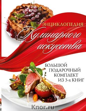 Энциклопедия кулинарного искусства. Большой подарочный комлект из 3-х книг