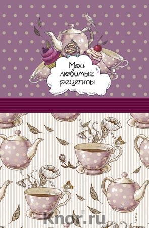 """Мои любимые рецепты. Книга для записи рецептов (Розовое чаепитие). Серия """"ХлебСоль"""". Книги для записи рецептов"""""""