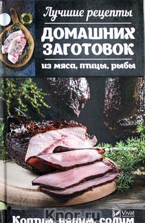 """М.Ю. Романова """"Лучшие рецепты домашних заготовок из мяса, птицы, рыбы. Коптим, вялим, солим"""""""