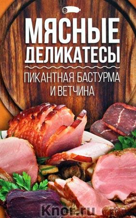 Мясные деликатесы: пикантная бастурма и ветчина