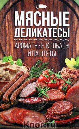 Мясные деликатесы:ароматные колбасы и паштеты
