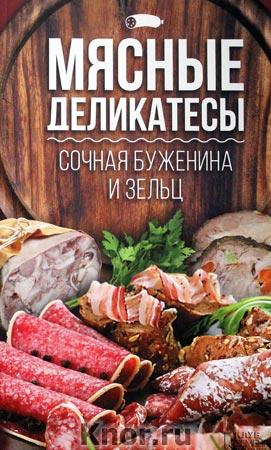 Мясные деликатесы:сочная буженина и зельц