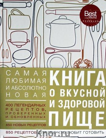 """Книга о вкусной и здоровой пище. Серия """"Подарочные издания. Кулинария"""""""