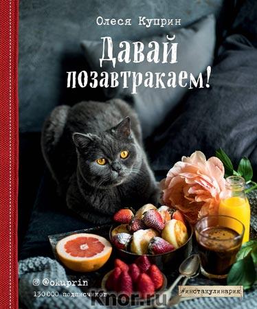 """Олеся Куприн """"Давай позавтракаем!"""" Серия """"Инстакулинария"""""""