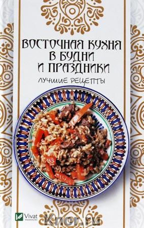 """А.И. Баранова """"Восточная кухня в будни и праздники. Лучшие рецепты"""""""
